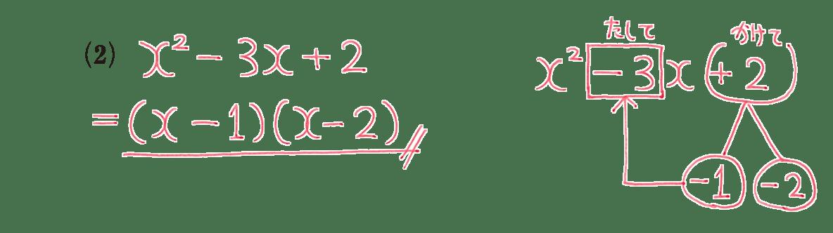 高校数学Ⅰ 数と式16 例題(2)の答え