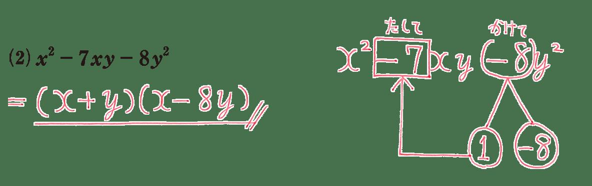 高校数学Ⅰ 数と式16 練習(2)の答え