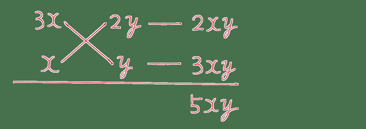 高校数学Ⅰ 数と式17 練習 解答のたすきがけの部分
