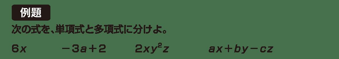 高校数学Ⅰ 数と式1 例題