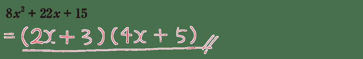 高校数学Ⅰ 数と式20 練習