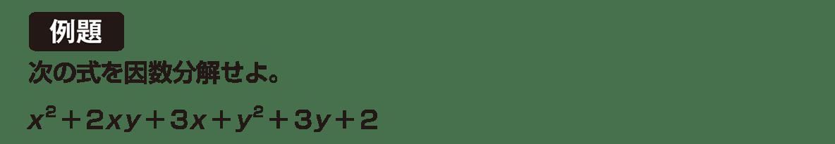 高校数学Ⅰ 数と式24 例題