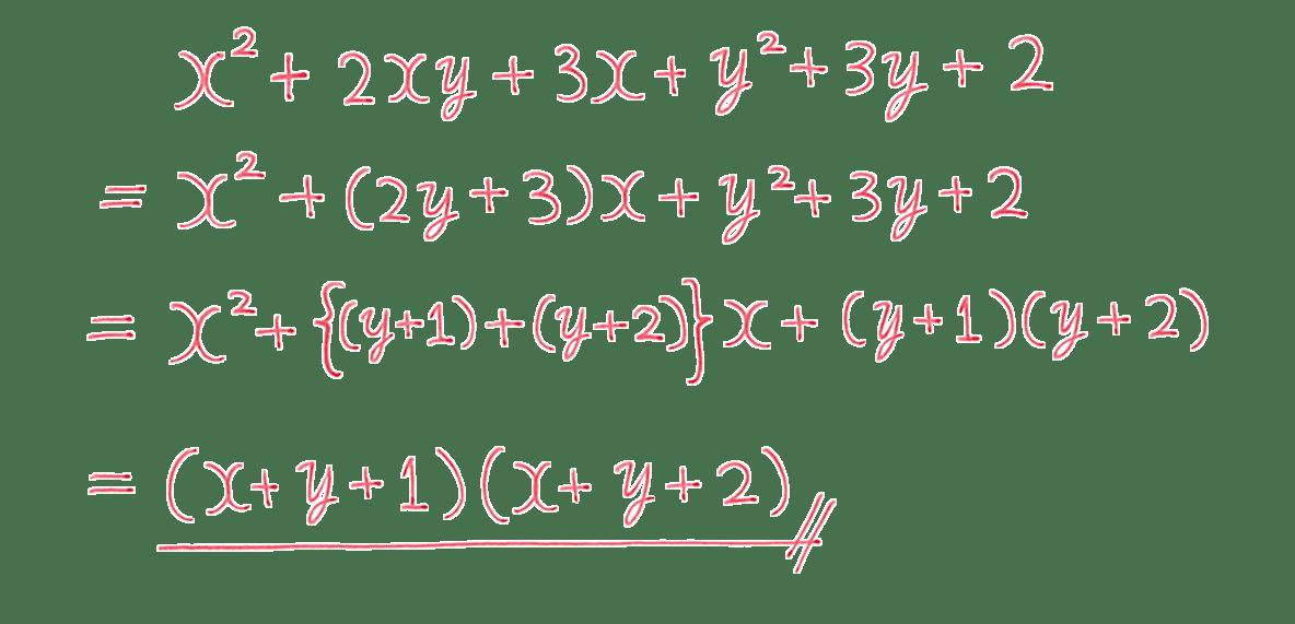 高校数学Ⅰ 数と式24 例題の答え
