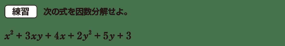 高校数学Ⅰ 数と式24 練習