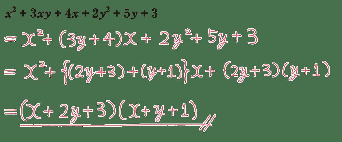 高校数学Ⅰ 数と式24 練習の答え