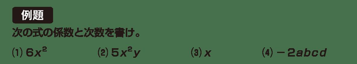 高校数学Ⅰ 数と式2 例題