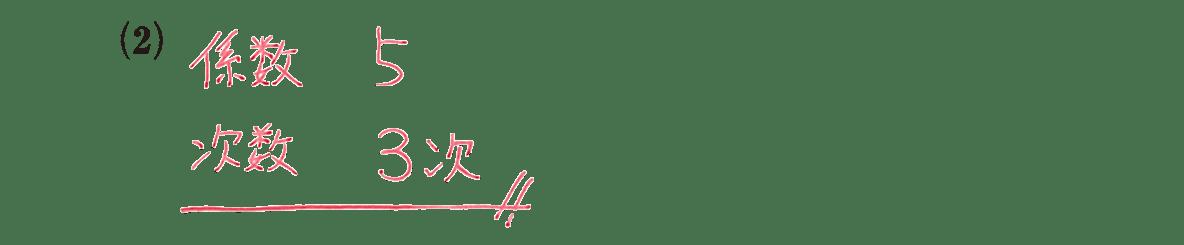 高校数学Ⅰ 数と式2 例題(2)の答え