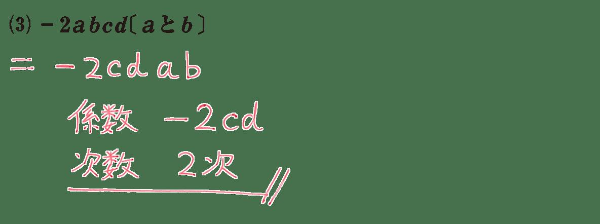 高校数学Ⅰ 数と式2 練習(3)の答え