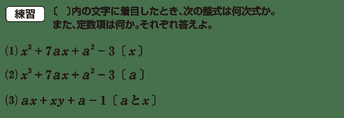 高校数学Ⅰ 数と式3 練習