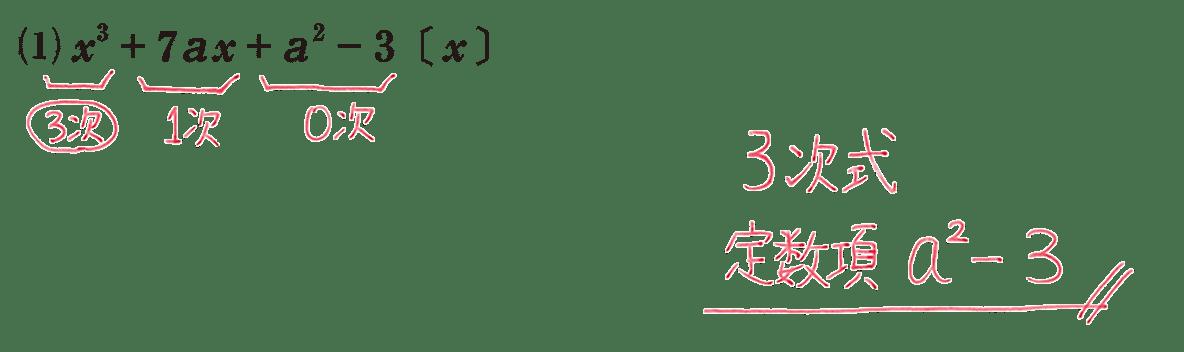 高校数学Ⅰ 数と式3 練習(1)の答え