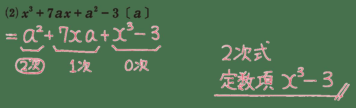 高校数学Ⅰ 数と式3 練習(2)の答え