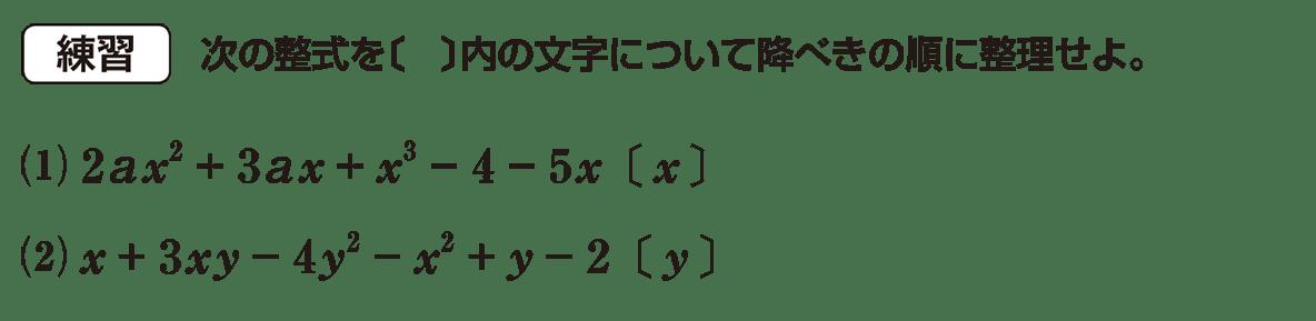 高校数学Ⅰ 数と式4 練習