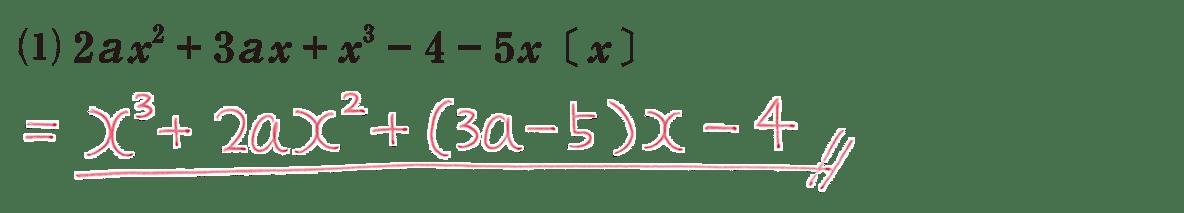 高校数学Ⅰ 数と式4 練習(1)の答え