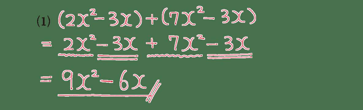 高校数学Ⅰ 数と式5 例題(1)の答え