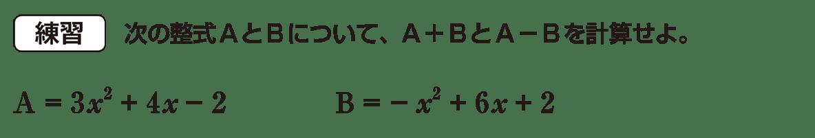 高校数学Ⅰ 数と式5 練習