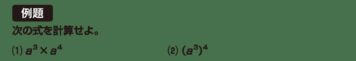 高校数学Ⅰ 数と式6 例題
