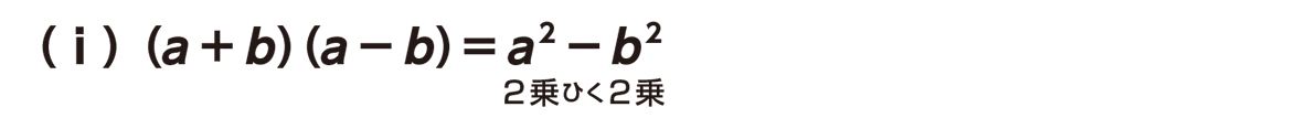 高校数学Ⅰ 数と式9 ポイント(ⅰ)のみ