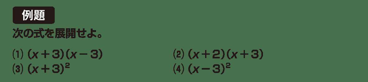 高校数学Ⅰ 数と式9 例題