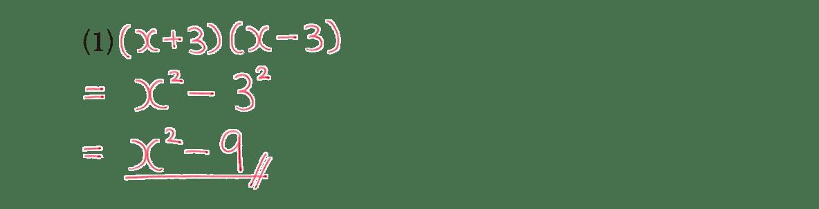 高校数学Ⅰ 数と式9 例題(1)の答え