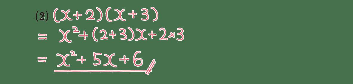 高校数学Ⅰ 数と式9 例題(2)の答え