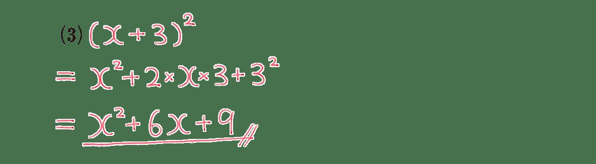高校数学Ⅰ 数と式9 例題(3)の答え