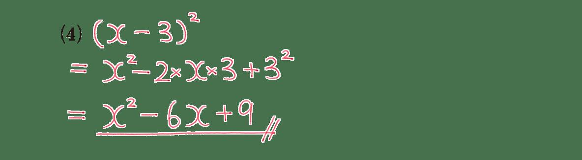 高校数学Ⅰ 数と式9 例題(4)の答え