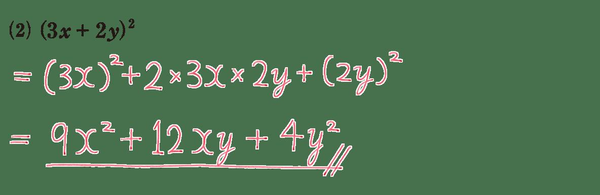高校数学Ⅰ 数と式9 練習(2)の答え