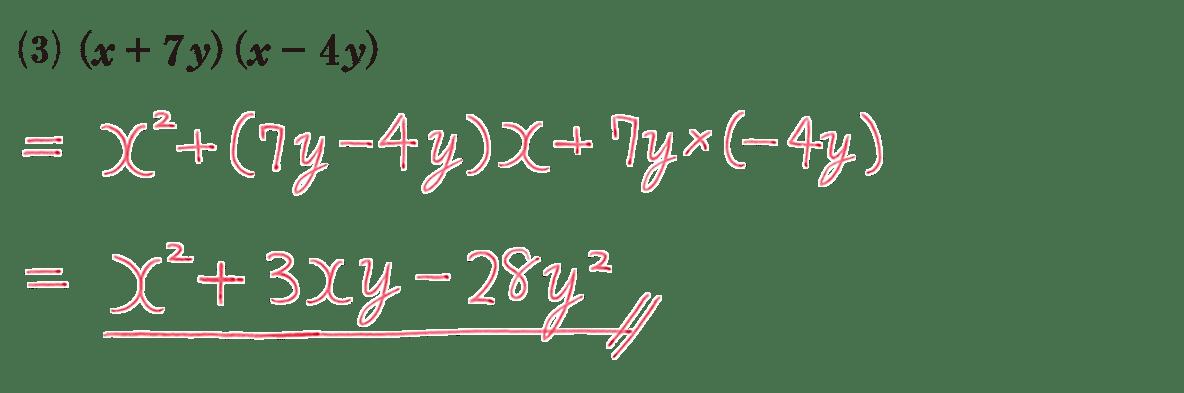 高校数学Ⅰ 数と式9 練習(3)の答え