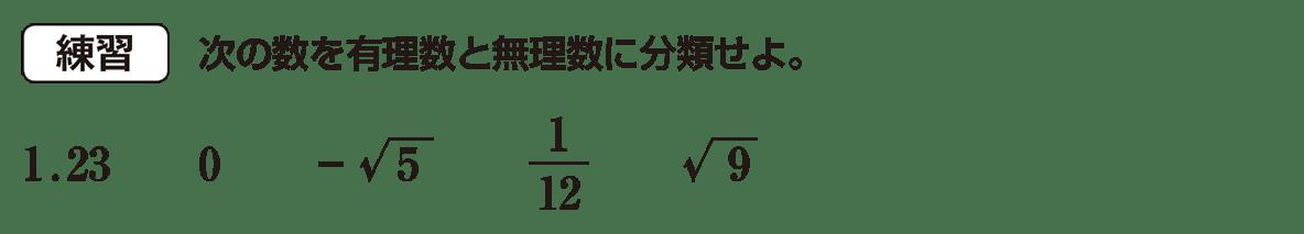 高校数学Ⅰ 数と式25 練習