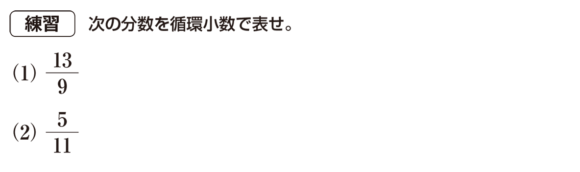 高校数学Ⅰ 数と式26 練習