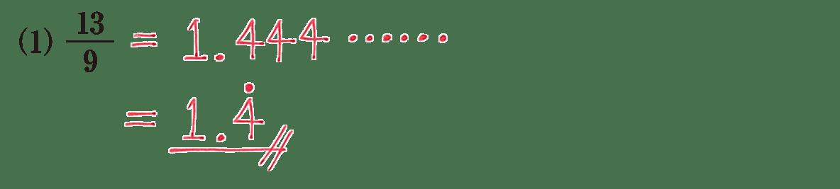 高校数学Ⅰ 数と式26 練習(1)の答え