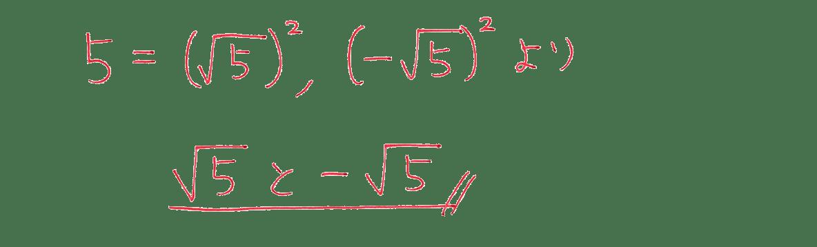高校数学Ⅰ 数と式28 例題(2)の答え