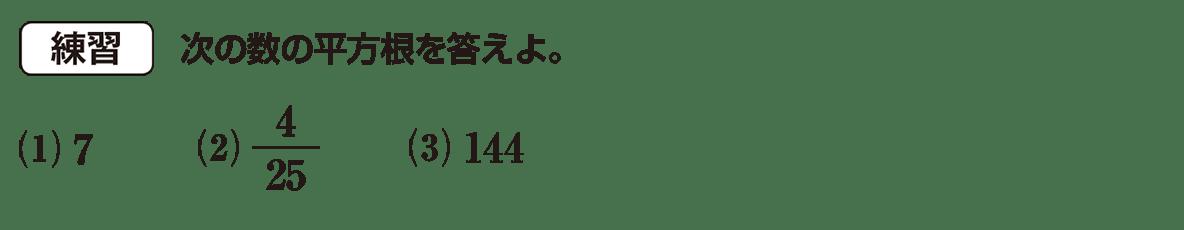 高校数学Ⅰ 数と式28 練習