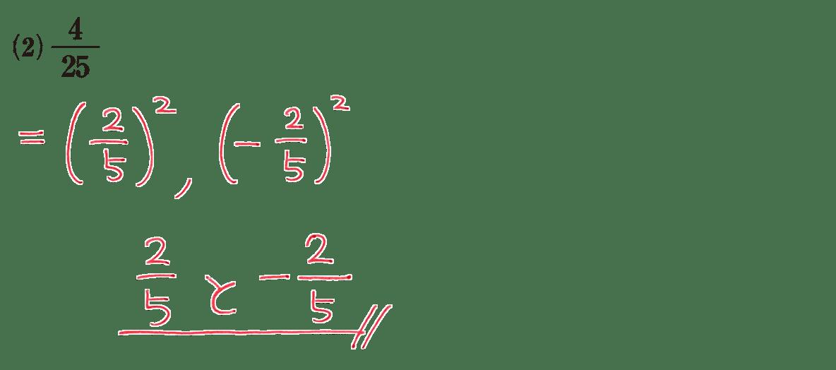 高校数学Ⅰ 数と式28 練習(2)の答え