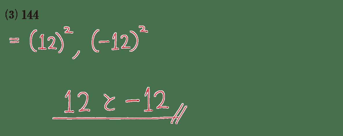 高校数学Ⅰ 数と式28 練習(3)の答え