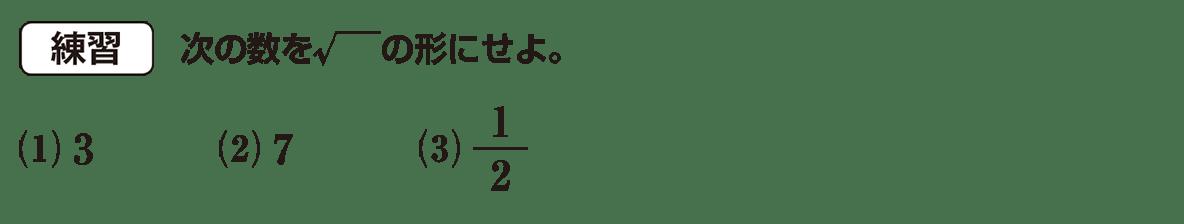 高校数学Ⅰ 数と式29 練習