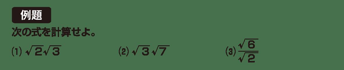 高校数学Ⅰ 数と式30 例題