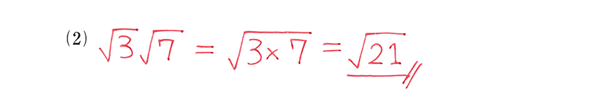 高校数学Ⅰ 数と式30 例題(2)の答え