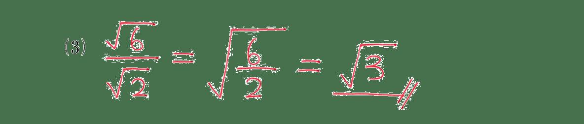 高校数学Ⅰ 数と式30 例題(3)の答え