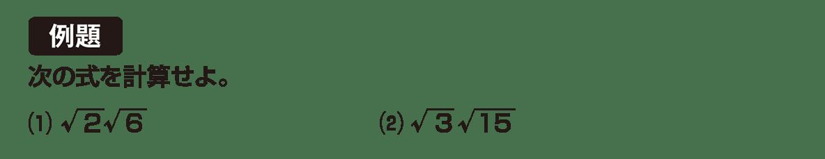 高校数学Ⅰ 数と式31 例題