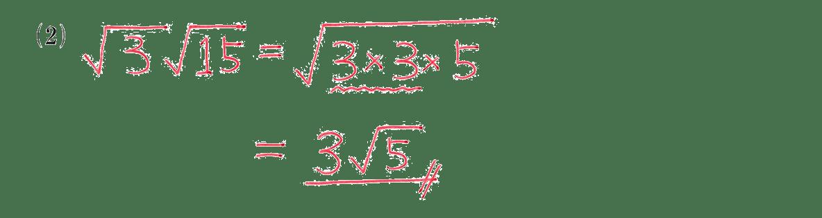 高校数学Ⅰ 数と式31 例題(2)の答え