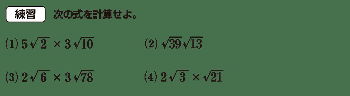 高校数学Ⅰ 数と式31 練習