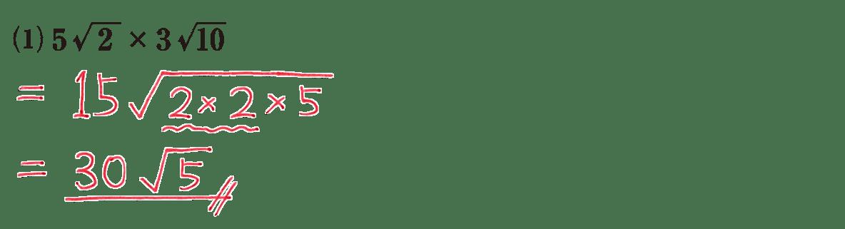 高校数学Ⅰ 数と式31 練習(1)の答え