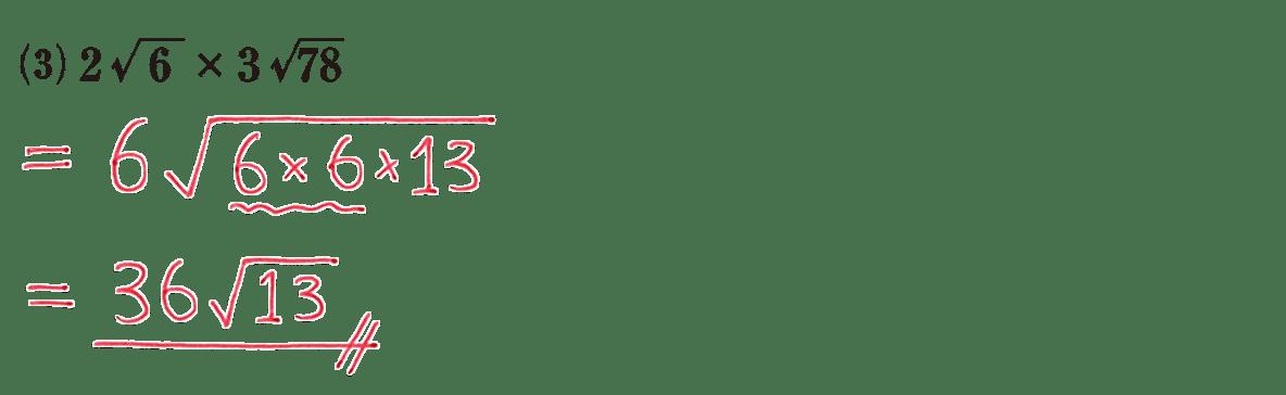 高校数学Ⅰ 数と式31 練習(3)の答え