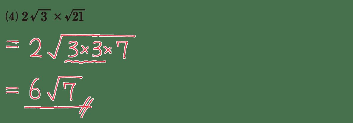 高校数学Ⅰ 数と式31 練習(4)の答え