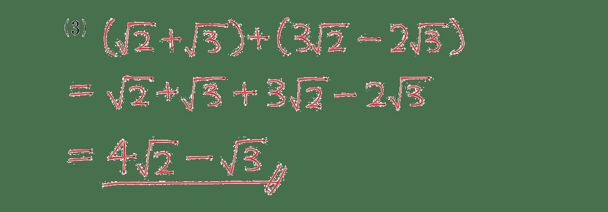 高校数学Ⅰ 数と式32 例題(3)の答え