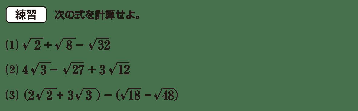 高校数学Ⅰ 数と式32 練習