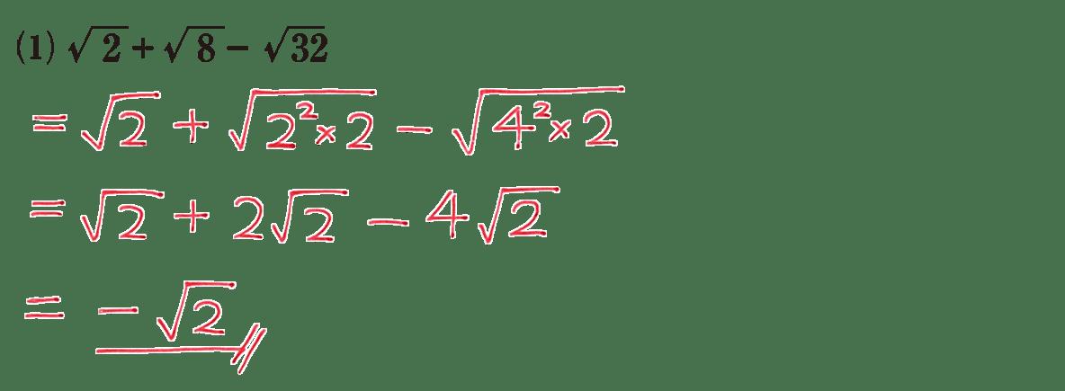 高校数学Ⅰ 数と式32 練習(1)の答え
