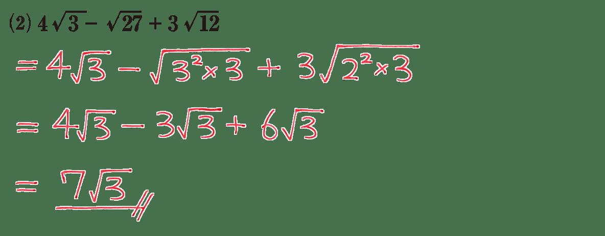 高校数学Ⅰ 数と式32 練習(2)の答え