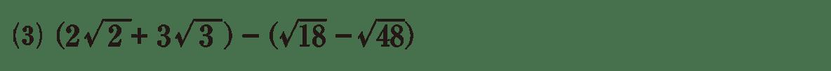 高校数学Ⅰ 数と式32 練習(3)